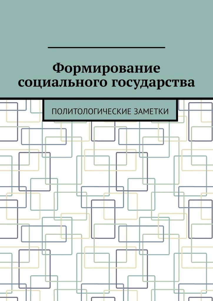 Андрей Тихомиров Формирование социального государства. Политологические заметки лаврентьева о непризнанные государства