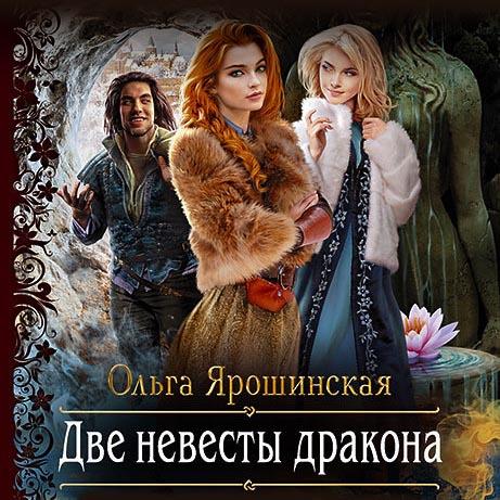 Ольга Ярошинская Две невесты дракона