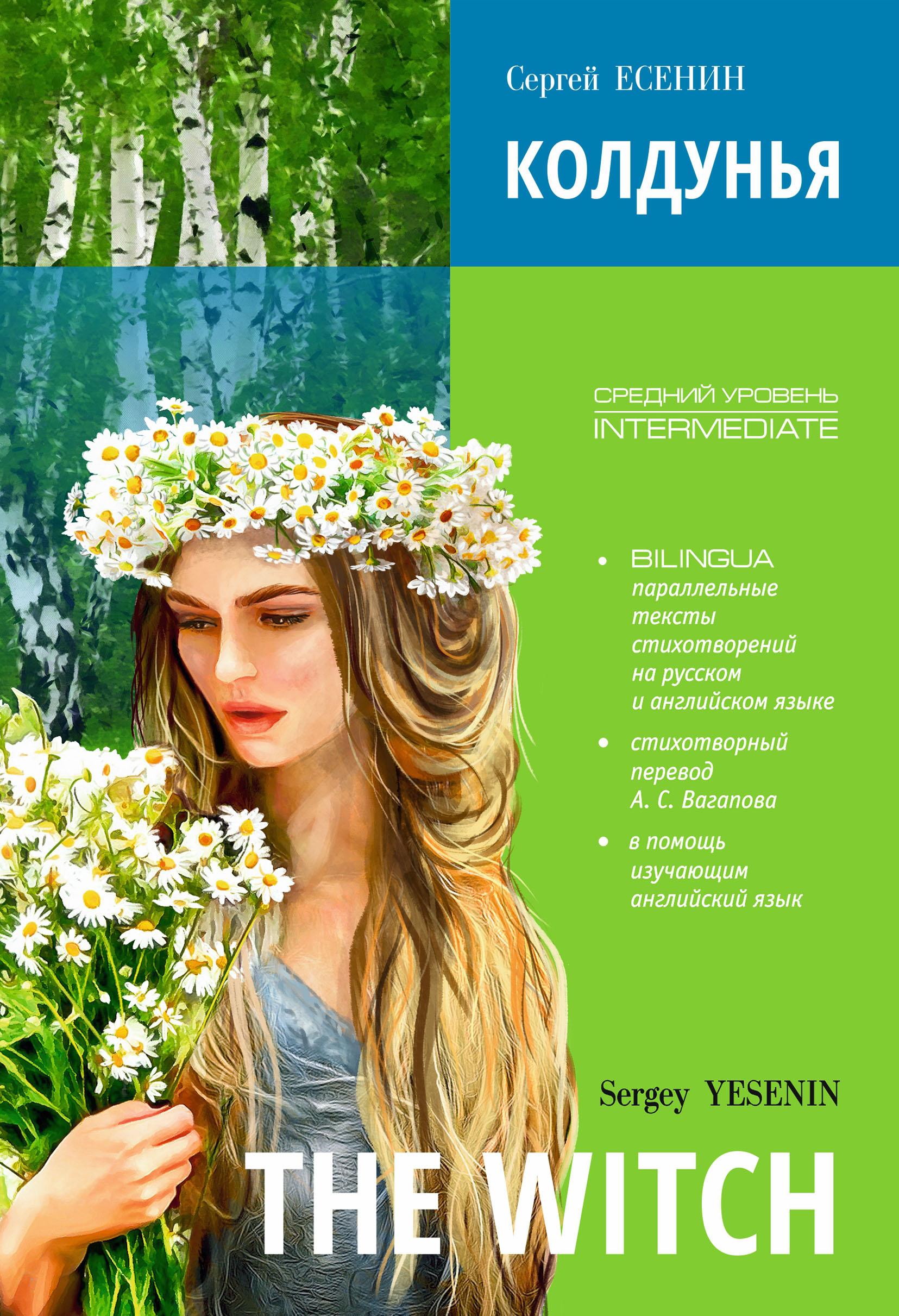 Колдунья. Стихотворения / The Witch. Poems. Книга c параллельным текстом на английском и русском языках