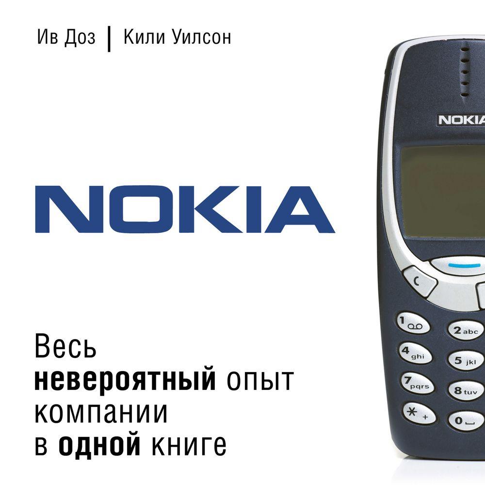 Ив Доз Nokia. Весь невероятный опыт компании в одной книге
