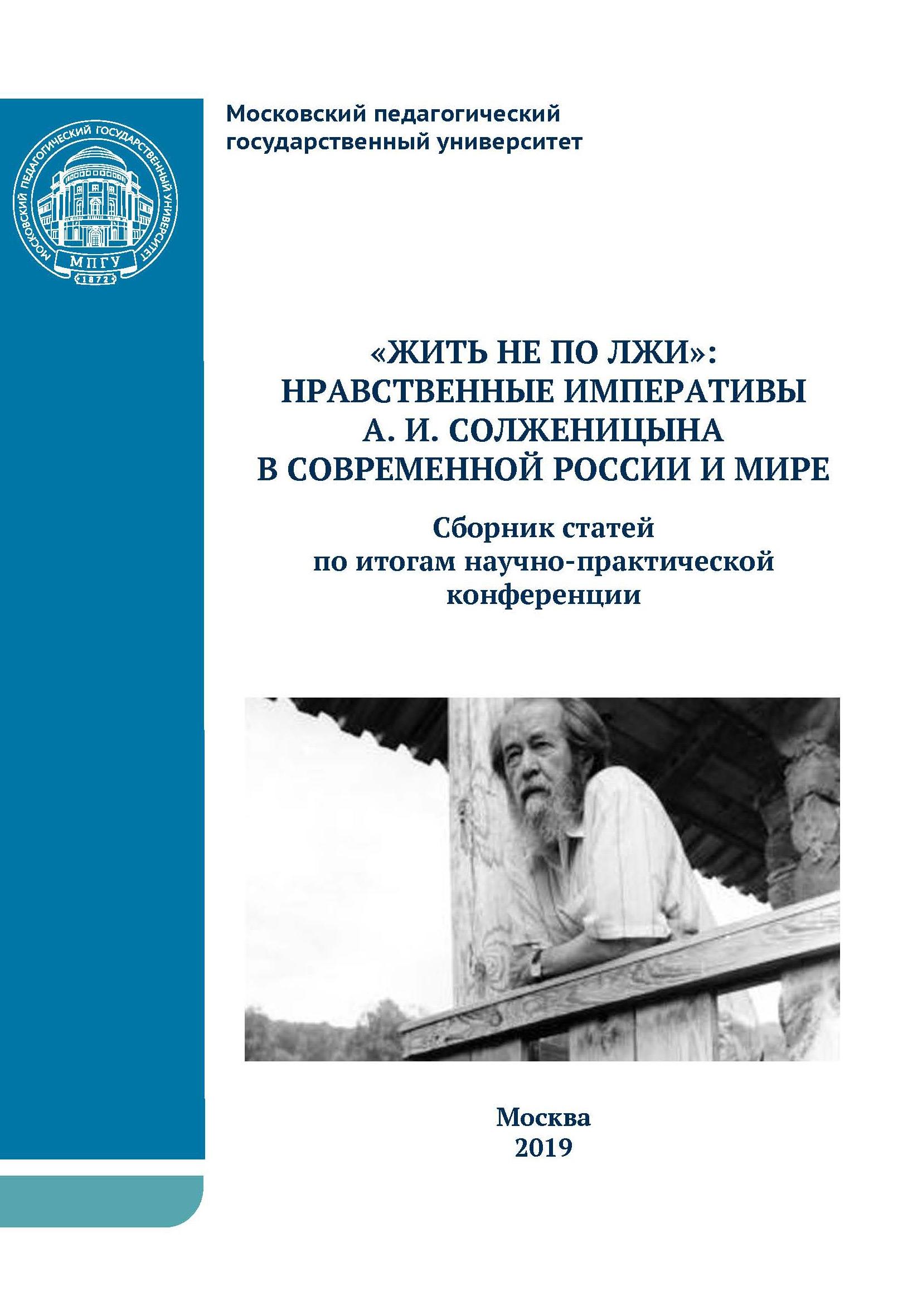 «Жить не по лжи»: нравственные императивы А.И. Солженицына в современной России и мире