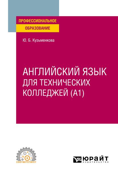 Юлия Борисовна Кузьменкова Английский язык для технических колледжей (A1). Учебное пособие для СПО