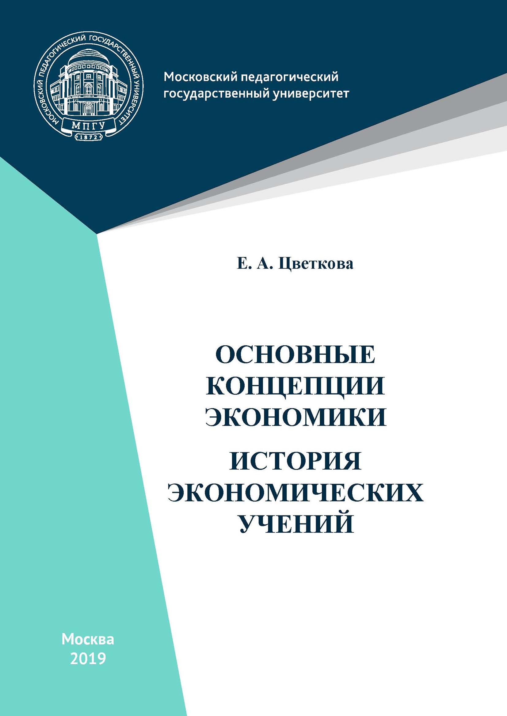 Е. А. Цветкова Основные концепции экономики. История экономических учений