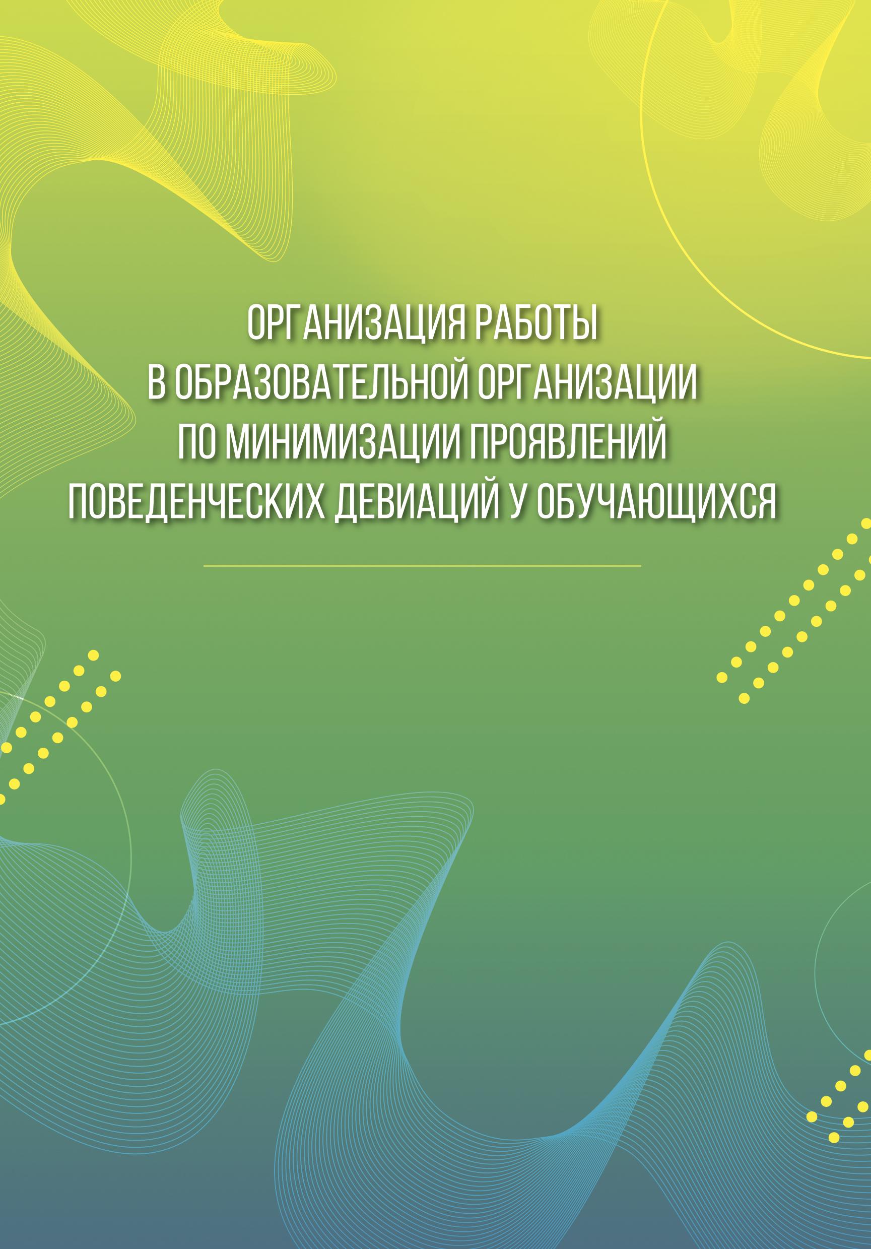 Надежда Скрипкина Организация работы в образовательной организации по минимизации проявлений поведенческих девиаций у обучающихся