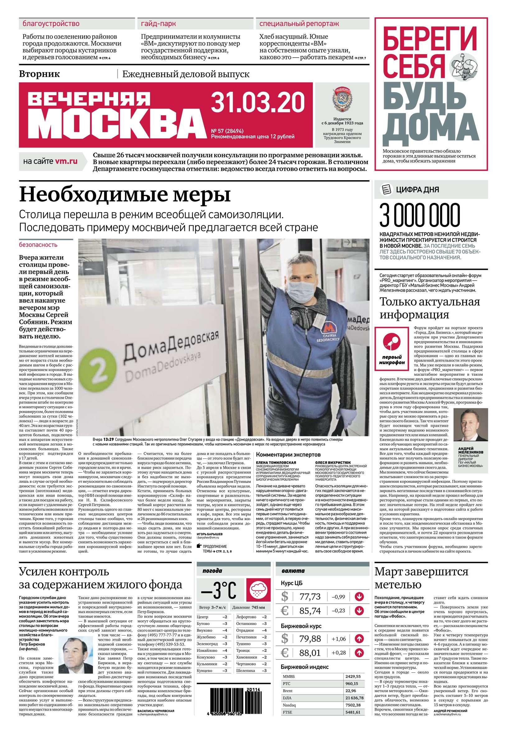 Редакция газеты Вечерняя Москва Вечерняя Москва 57-2020