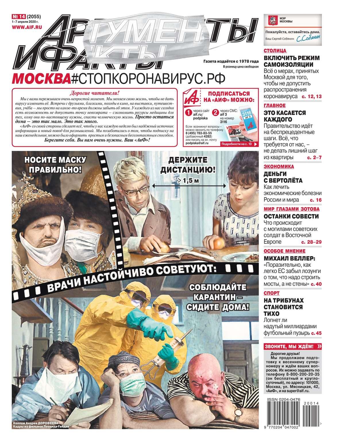 Редакция газеты Аргументы и Факты Москва Аргументы и Факты Москва 14-2020