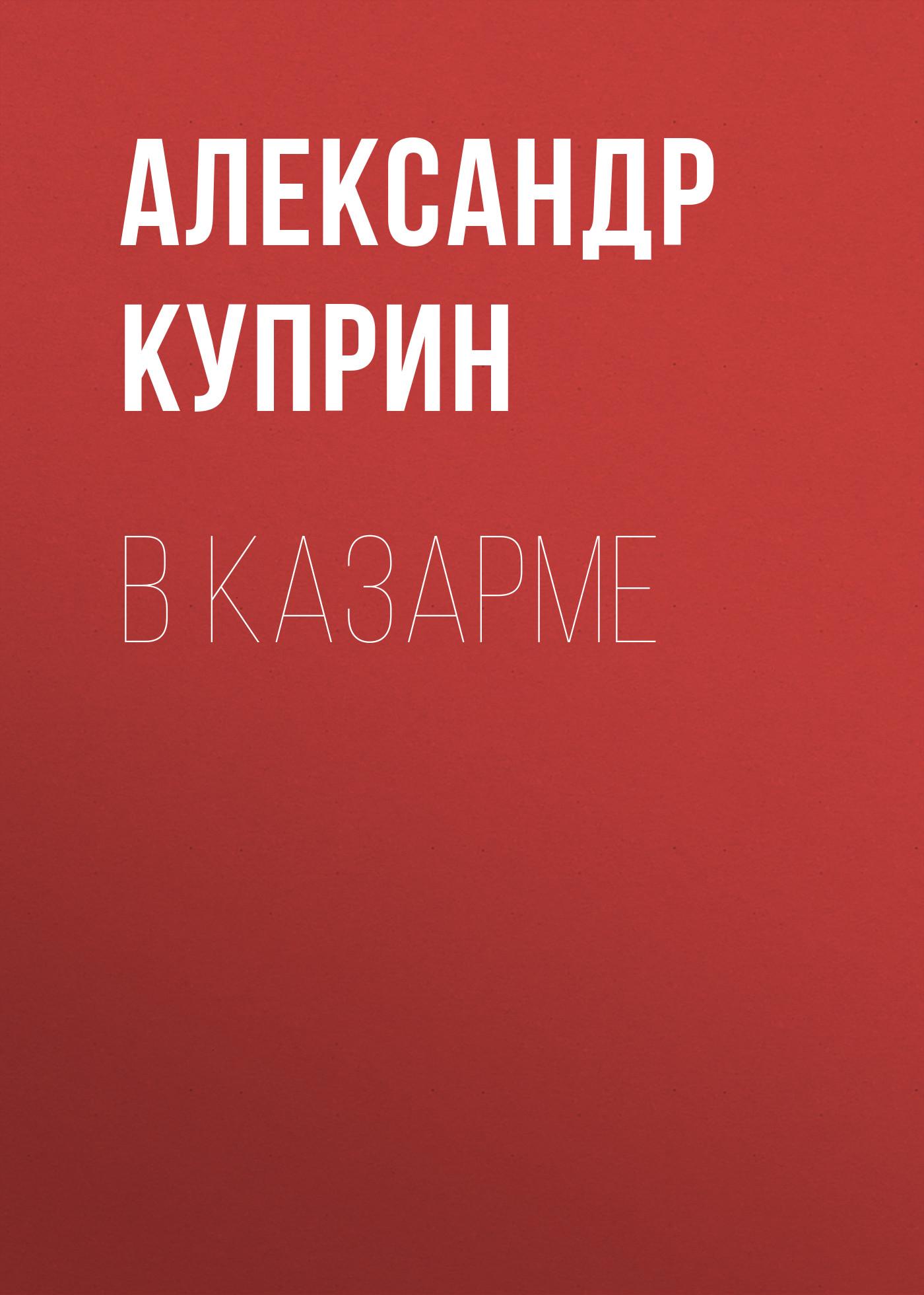 Александр Куприн В казарме