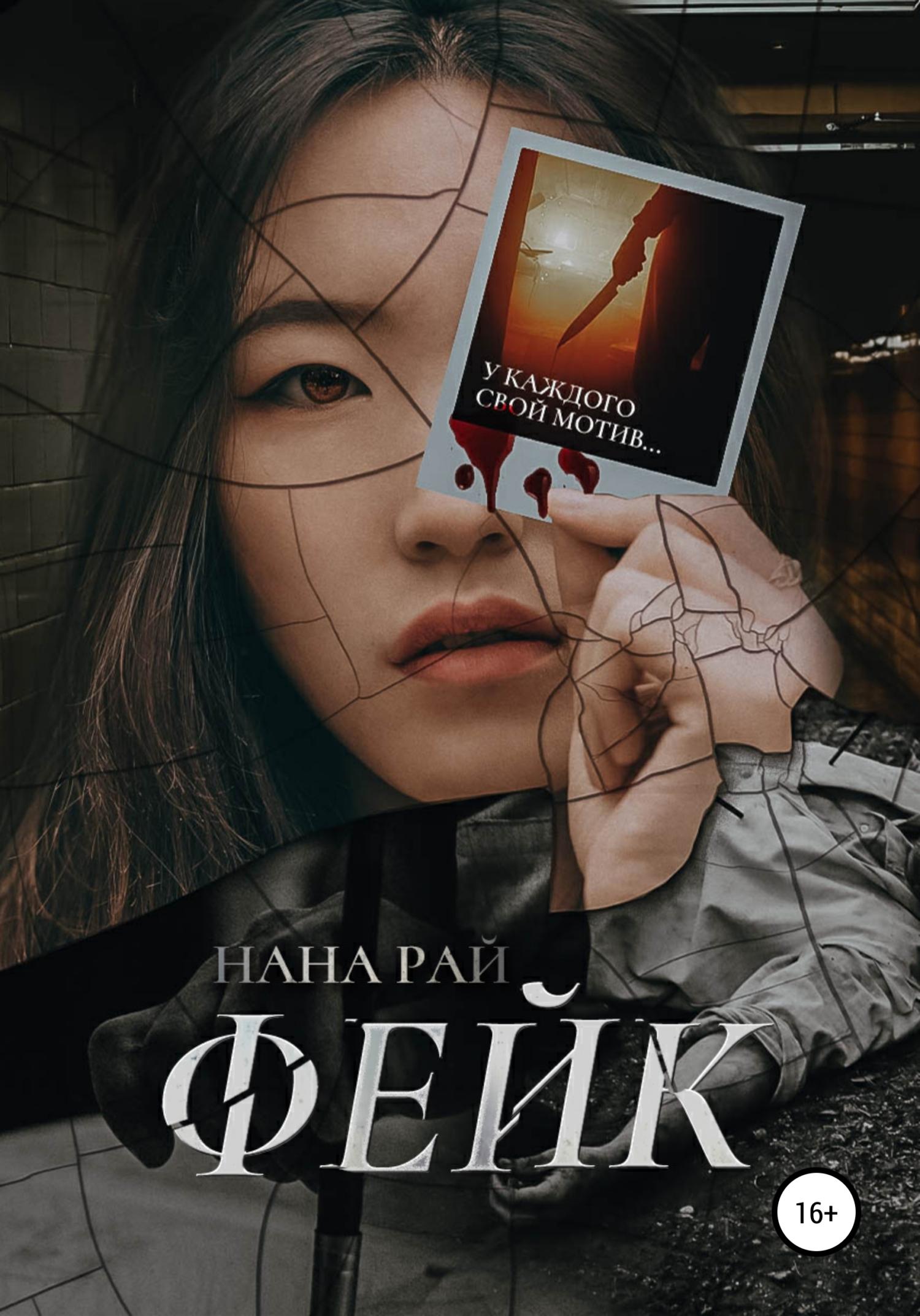 Анастасия Сергеевна Румянцева Фейк