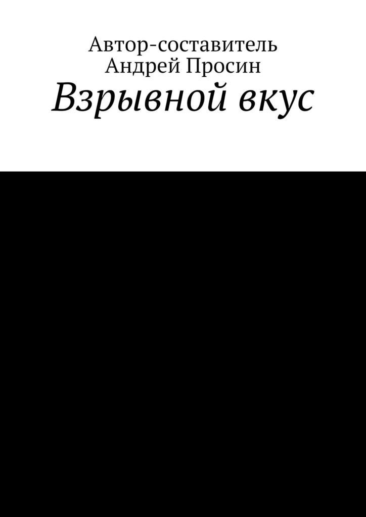 Андрей Просин Взрывнойвкус