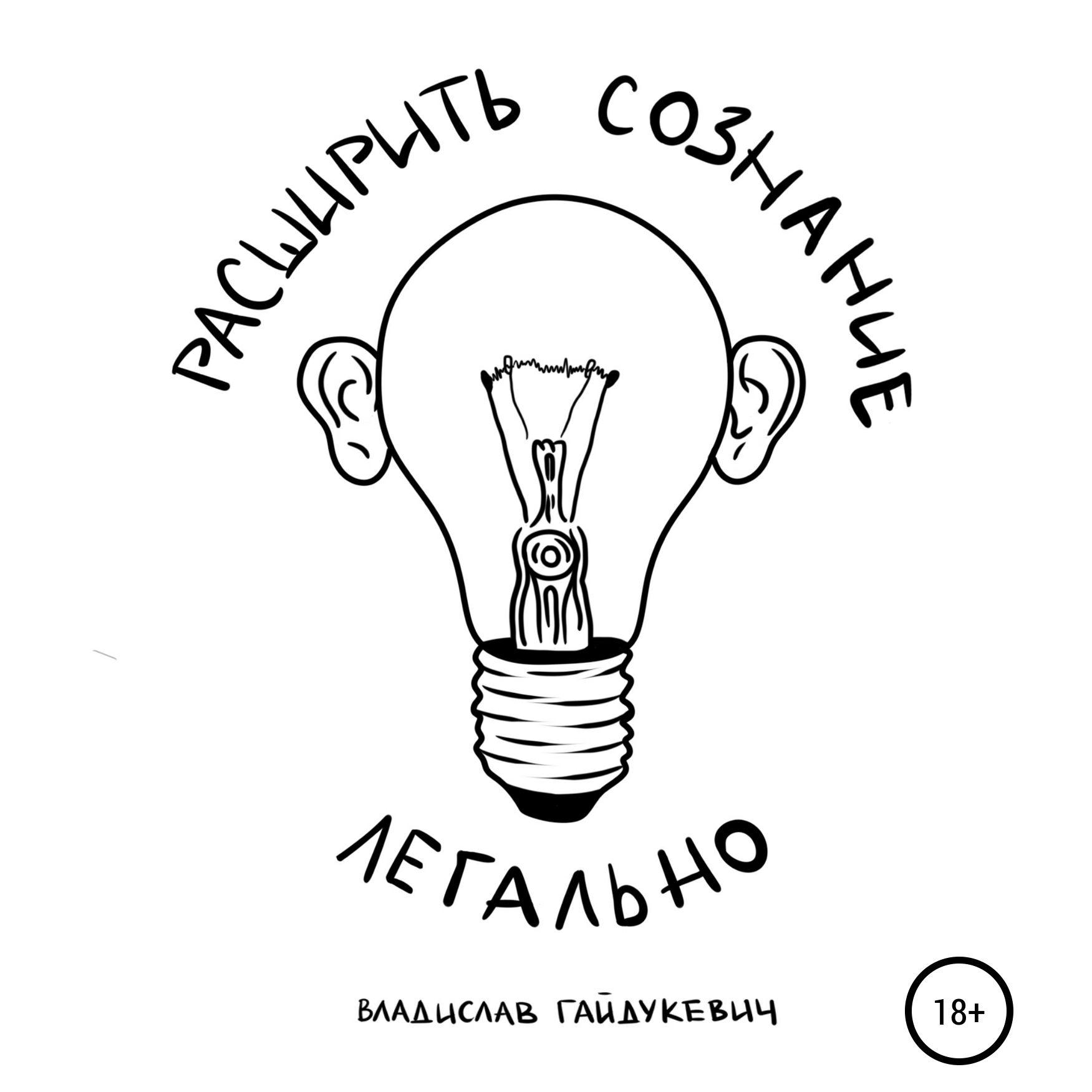 Владислав Гайдукевич Расширить сознание легально
