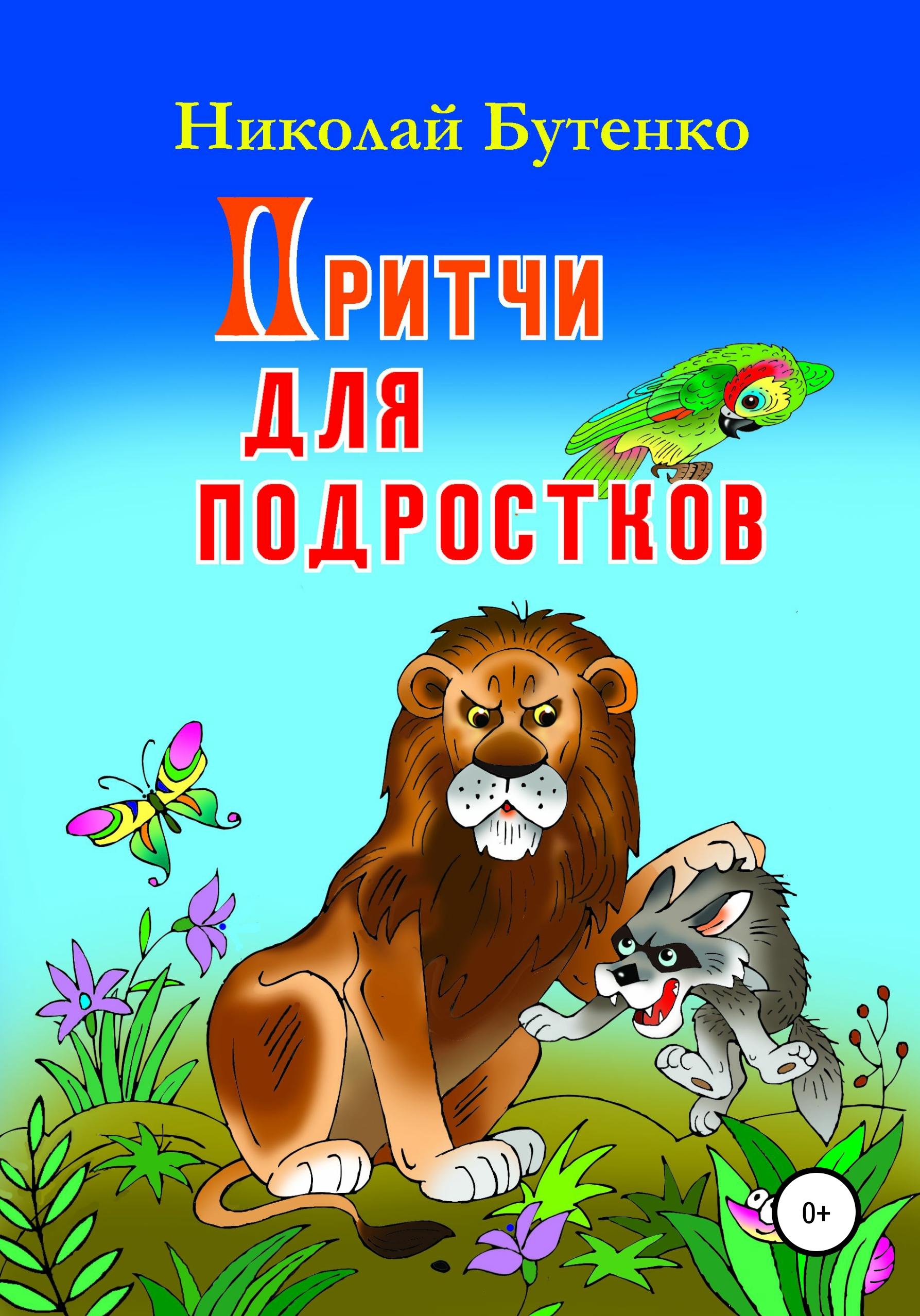 Николай Николаевич Бутенко Притчи для подростков
