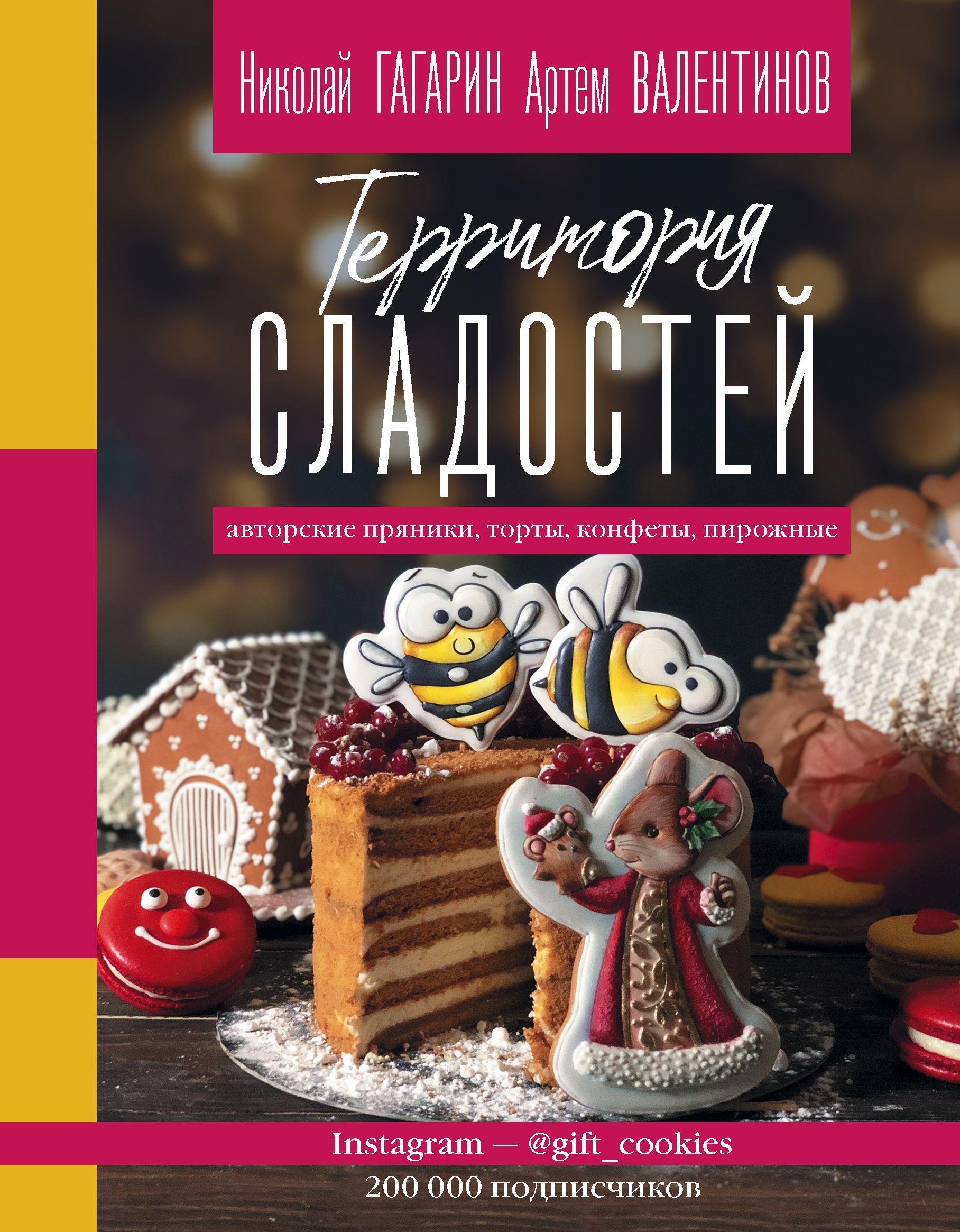 Артем Валентинов Территория сладостей. Торты, пряники, конфеты