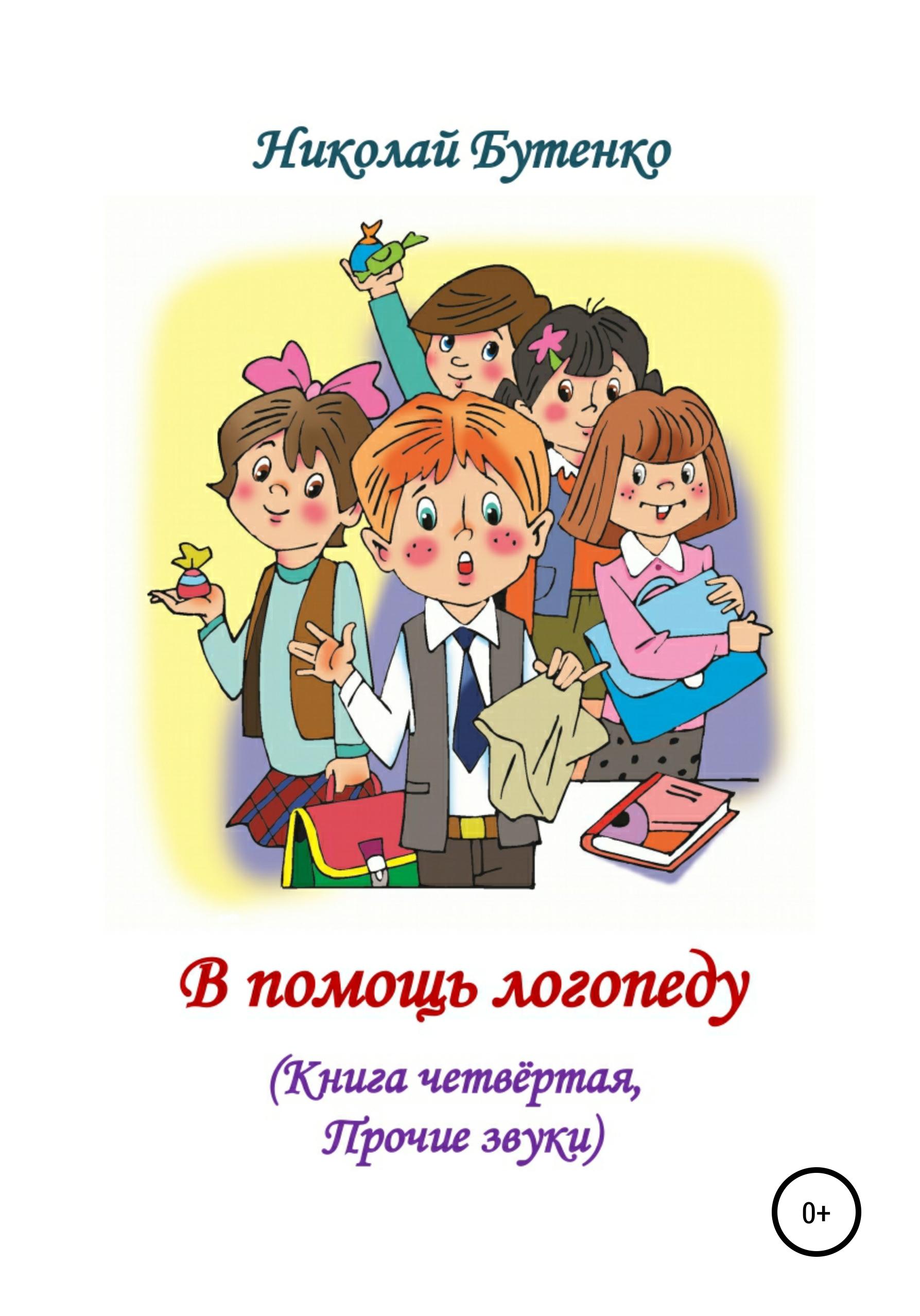 Николай Николаевич Бутенко В помощь логопеду. Книга четвёртая