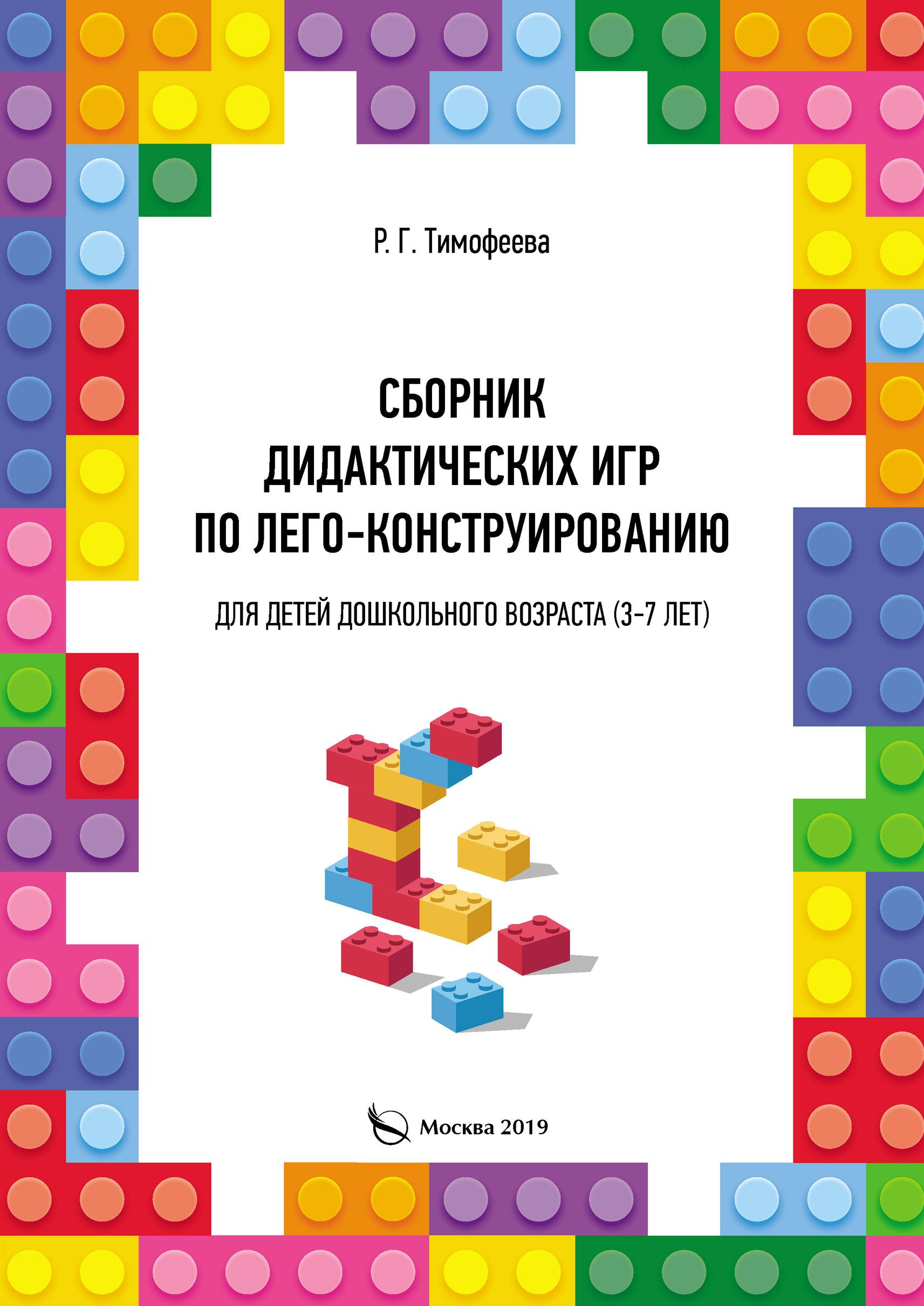 Раиса Геннадьевна Тимофеева Сборник дидактических игр по лего-конструированию для детей дошкольного возраста (3-7 лет) цена 2017