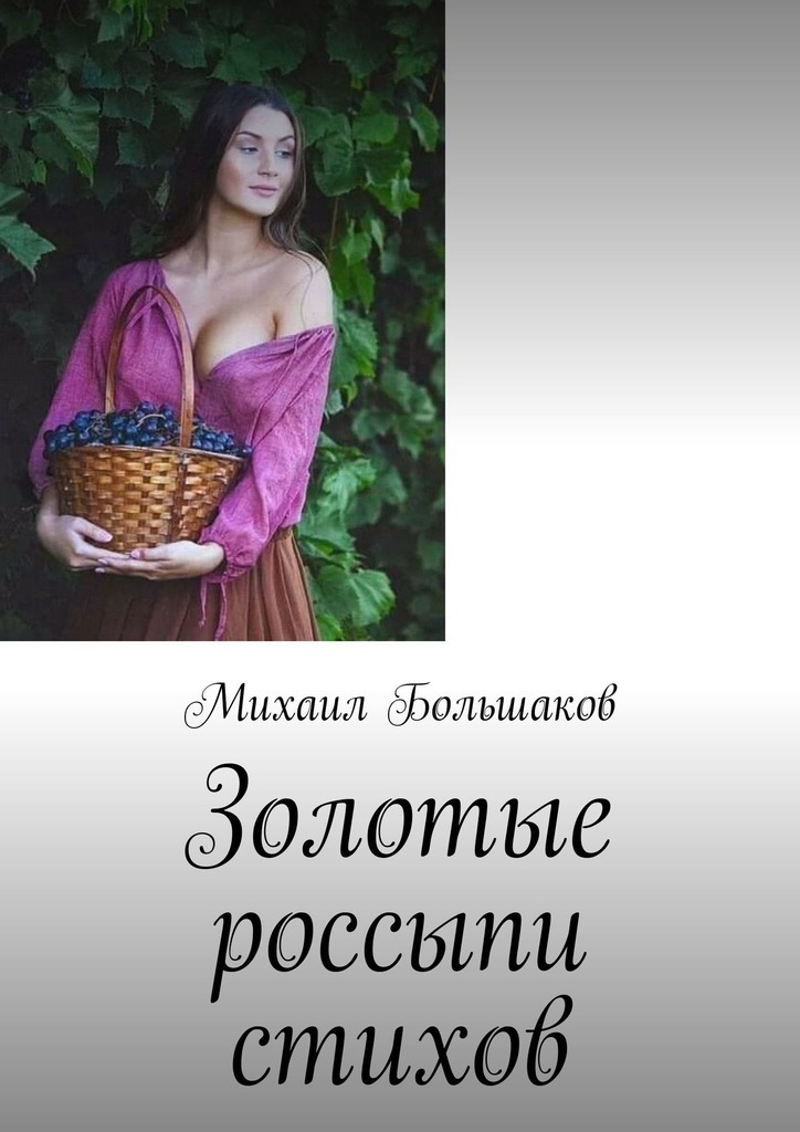 Михаил Иванович Большаков Золотые россыпи стихов