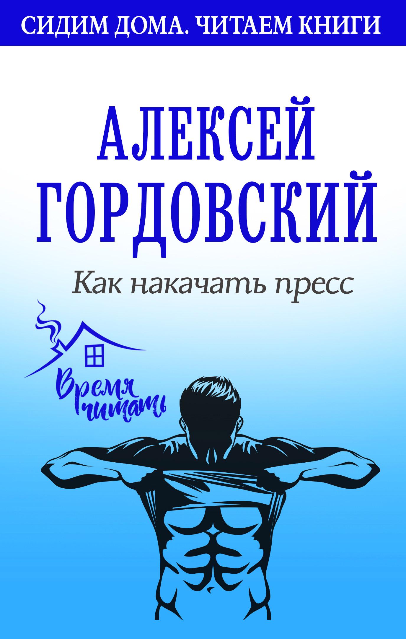 Алексей Гордовский Как накачать пресс