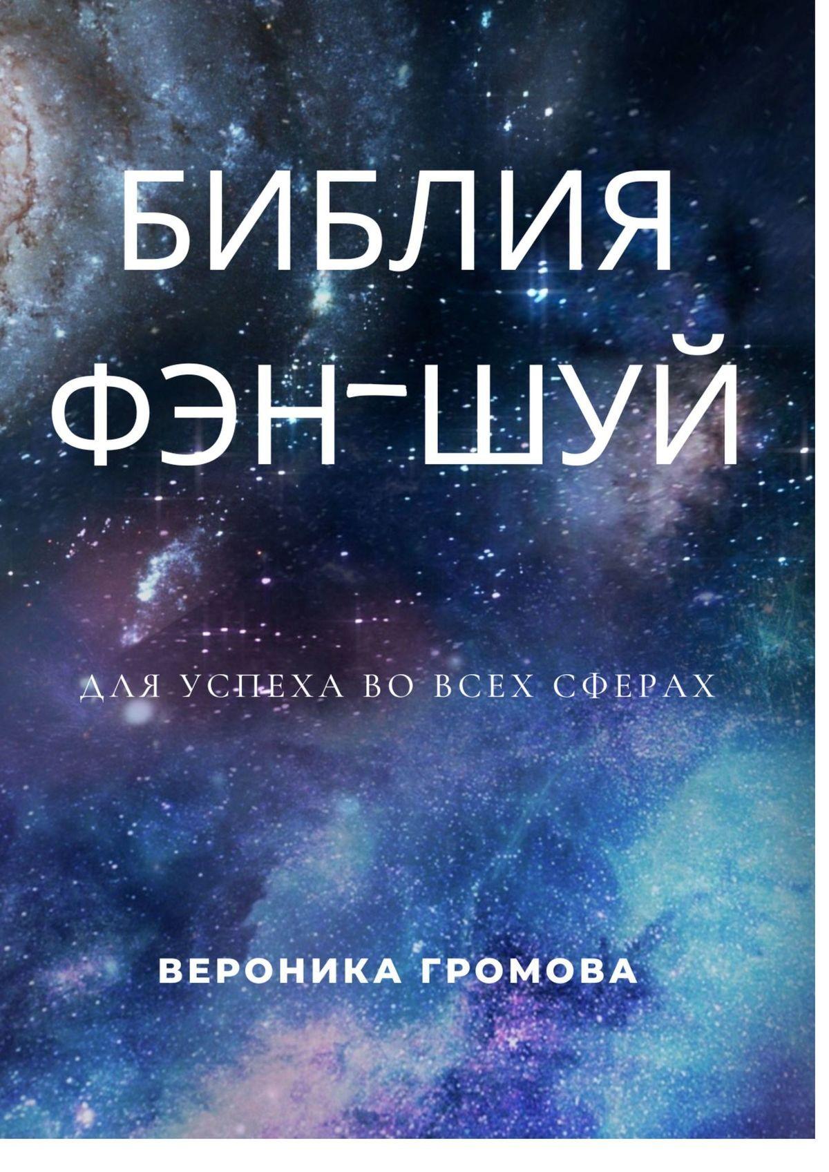 Фото - Вероника Громова Библия фэн-шуй браун с библия фэн шуй полное практическое руководство по улучшению жизни и здоровья наведению порядка в доме и личных финансах