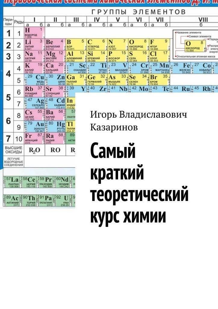 Самый краткий теоретический курс химии фото