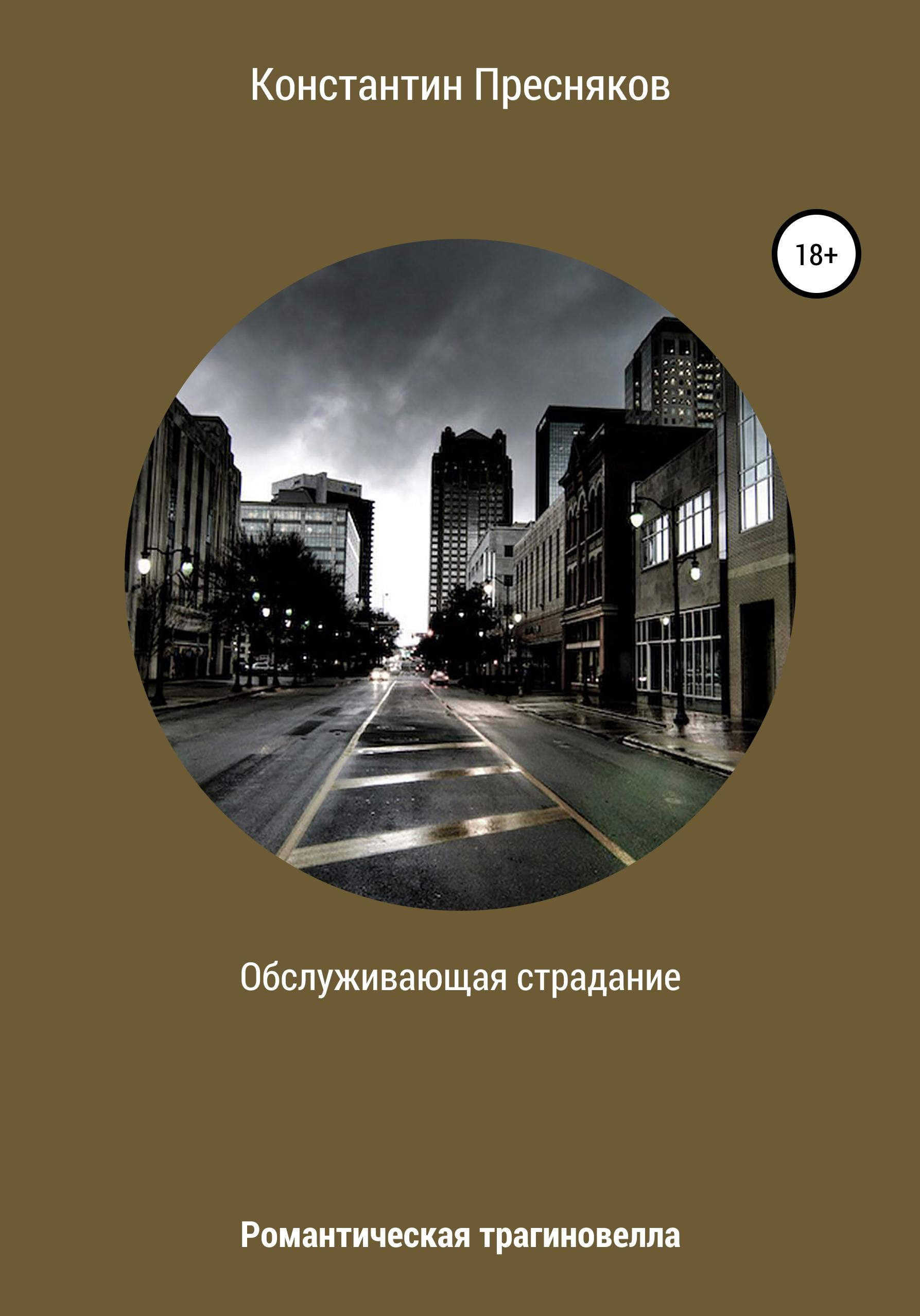 Константин Анатольевич Пресняков Обслуживающая страдание