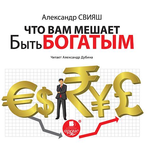 Александр Свияш Что вам мешает быть богатым свияш александр григорьевич невозможное возможно cd page 4