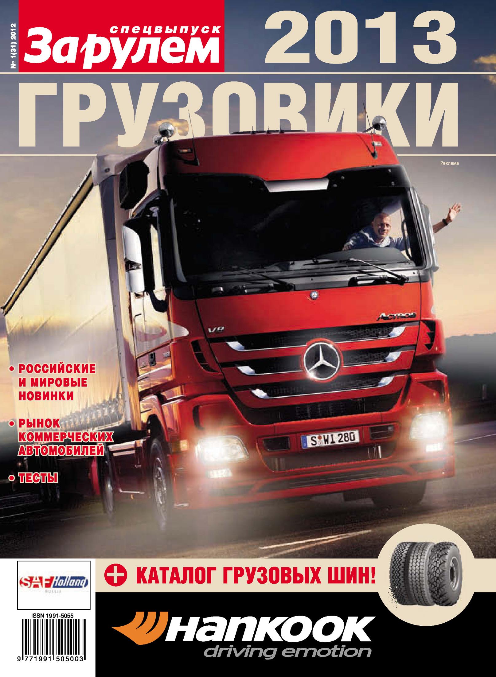 Отсутствует Грузовики 2013. Спецвыпуск «За рулем»