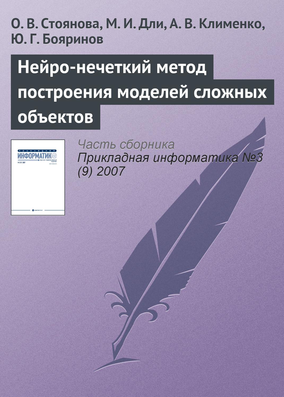 О. В. Стоянова Нейро-нечеткий метод построения моделей сложных объектов