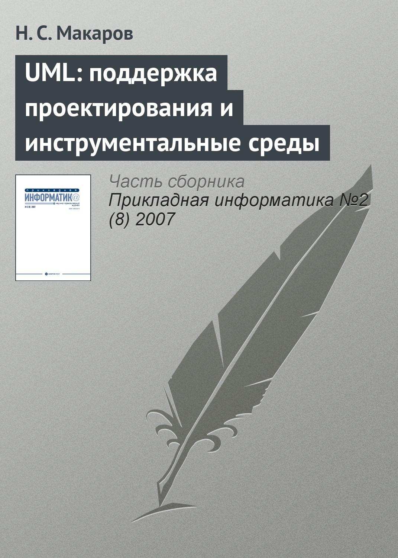 Н. Макаров «UML: поддержка проектирования и инструментальные среды»