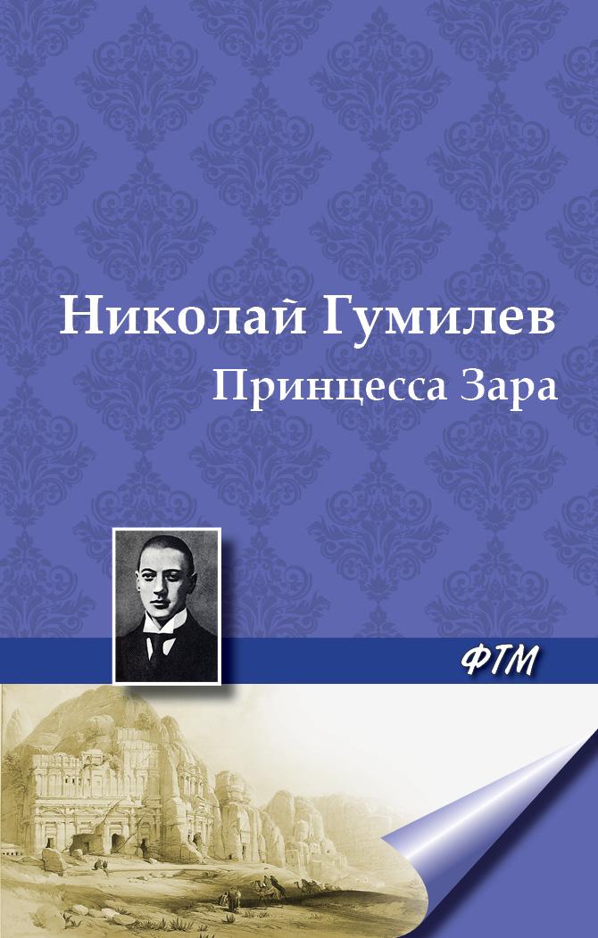 Николай Гумилев Принцесса Зара николай оганесов анатолий мацаков лицо в кадре
