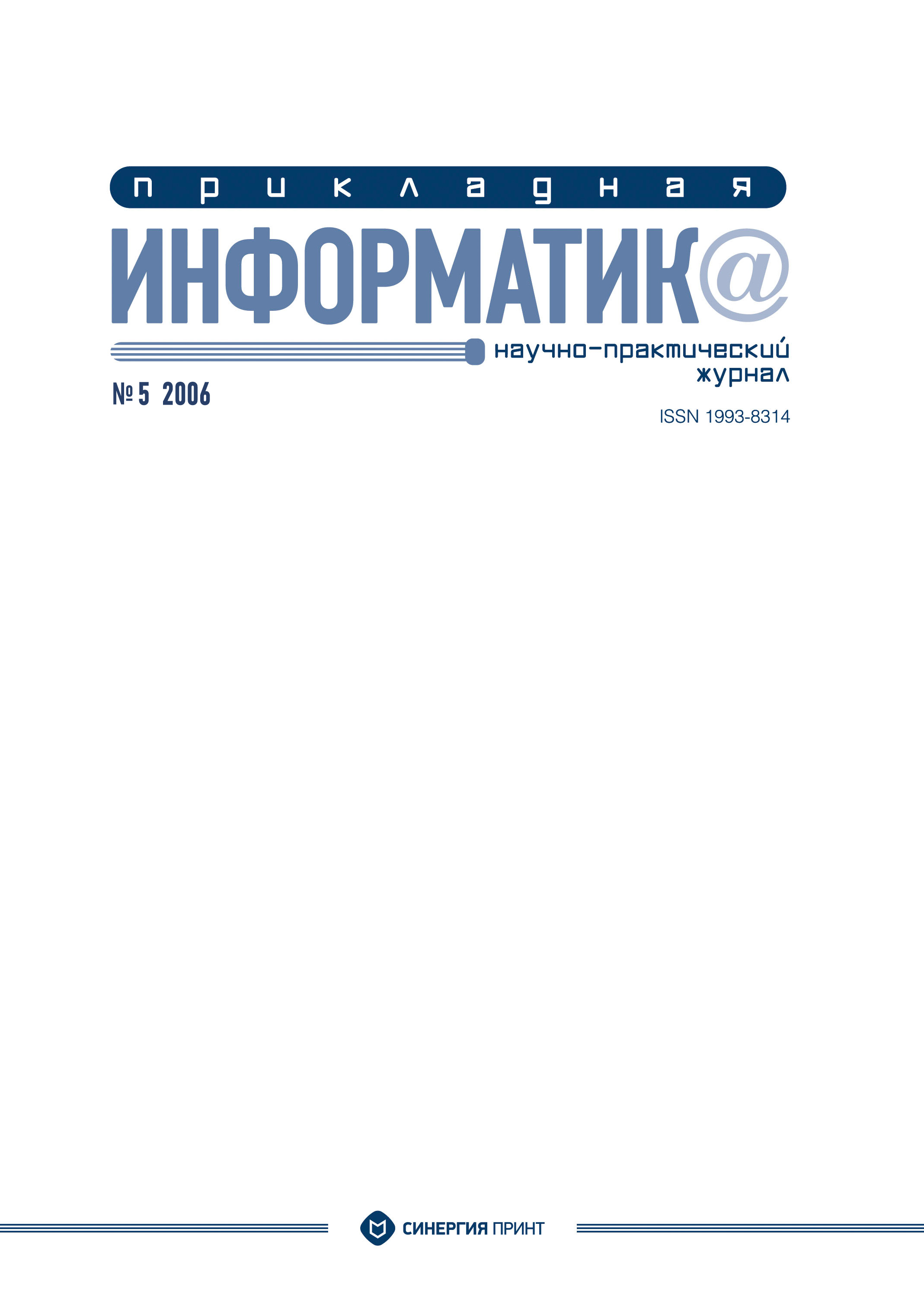 Прикладная информатика № 5 2006