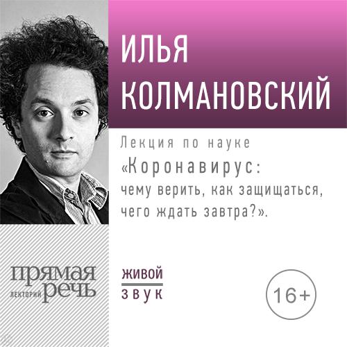 цена на Илья Колмановский Лекция «Коронавирус: чему верить, как защищаться, чего ждать завтра»