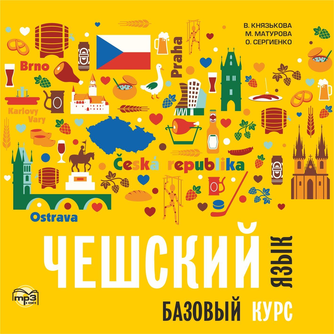 О. С. Сергиенко Чешский язык. Базовый курс. МР3 russian базовый курс кн 3а к д англоговорящих