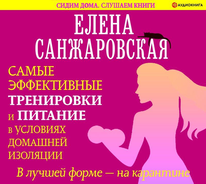 Елена Санжаровская В лучшей форме – на карантине. Самые эффективные тренировки и питание в условиях домашней изоляции