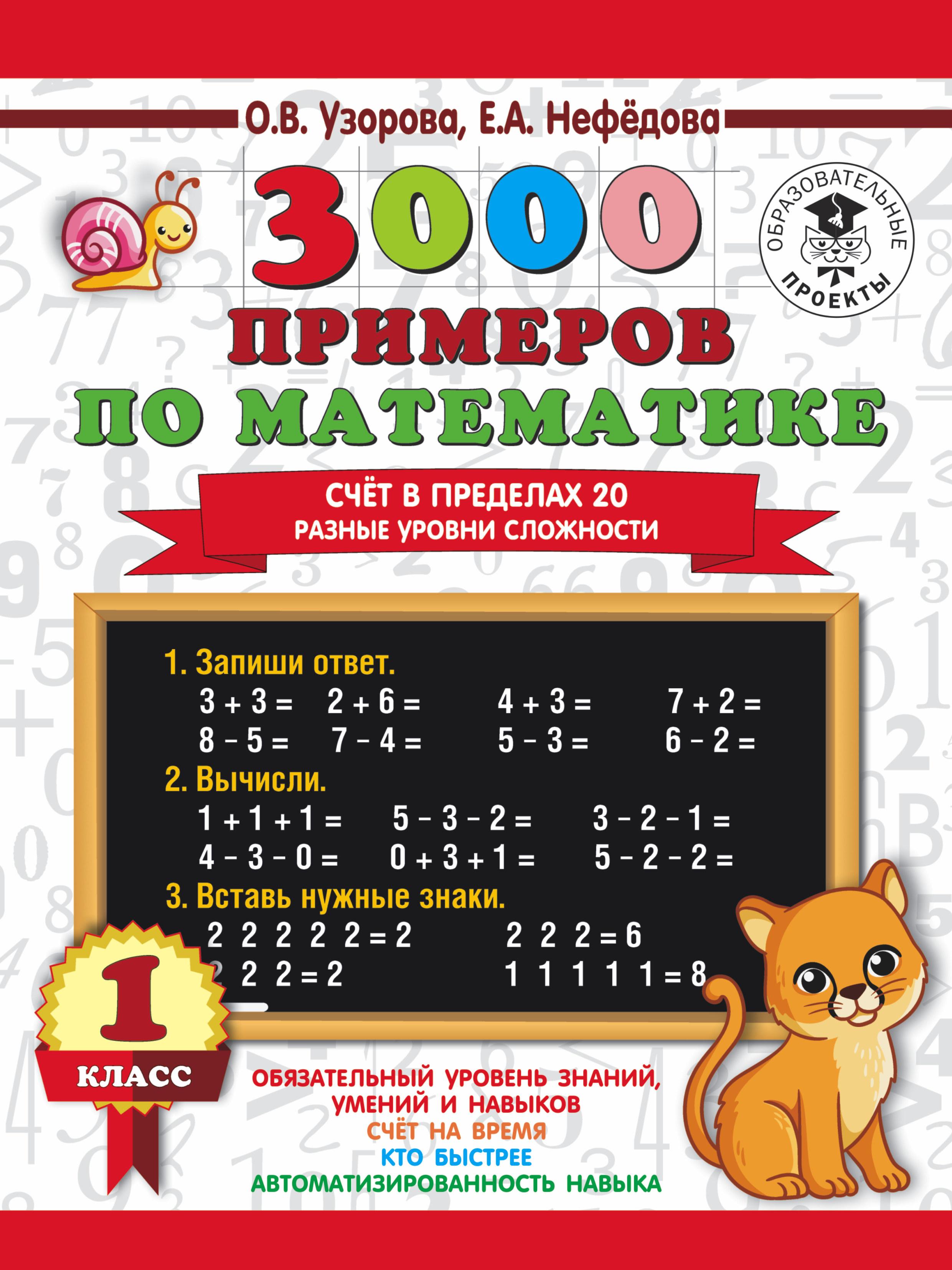 О. В. Узорова 3000 примеров по математике. Счёт в пределах 20. Разные уровни сложности. 1 класс узорова о нефедова е 3000 примеров по математике 3 кл