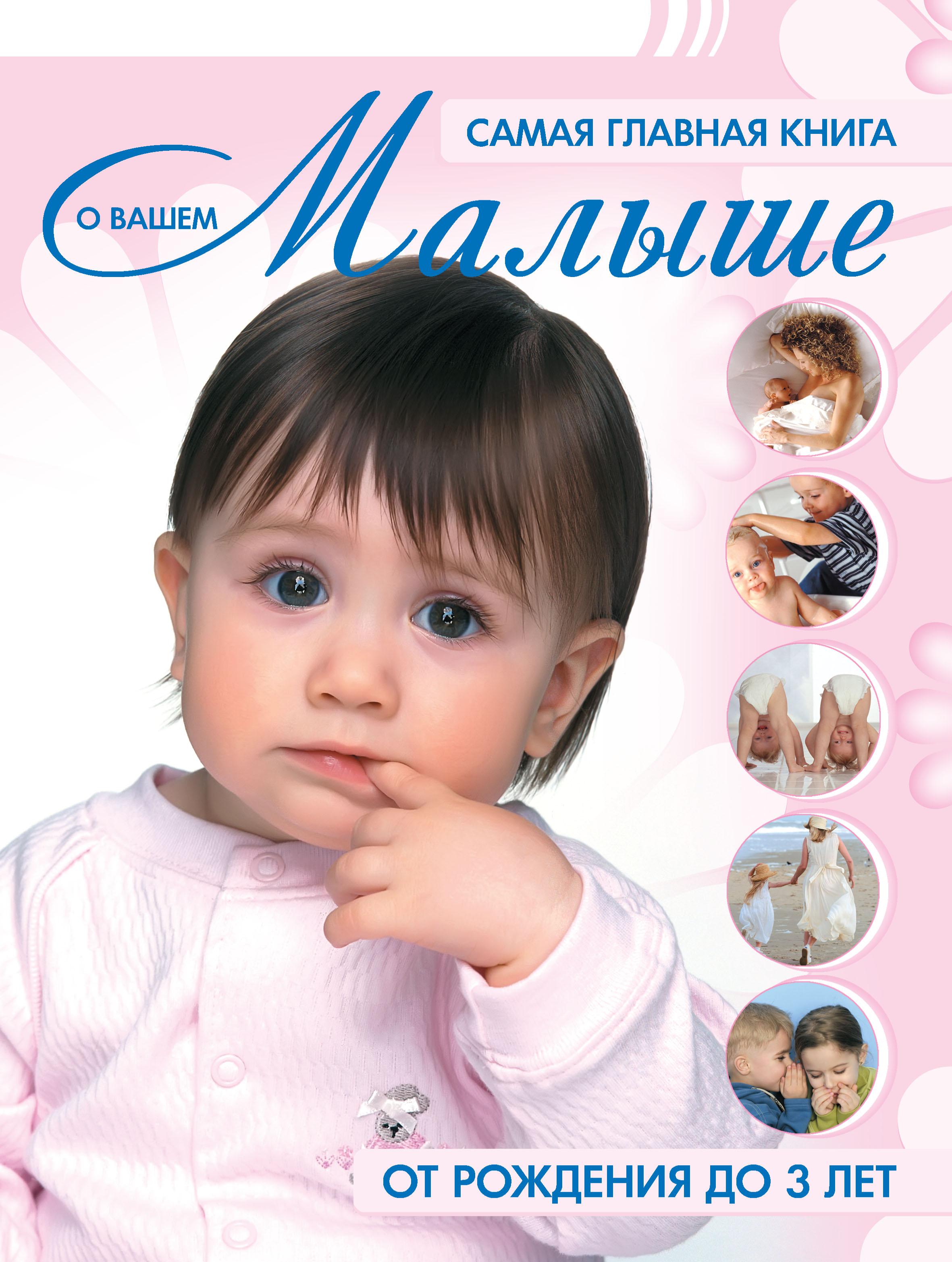 Е. С. Чайка Самая главная книга о вашем малыше. От рождения до 3 лет е а каминская вязаные вещи для самых маленьких от рождения до 3 х лет