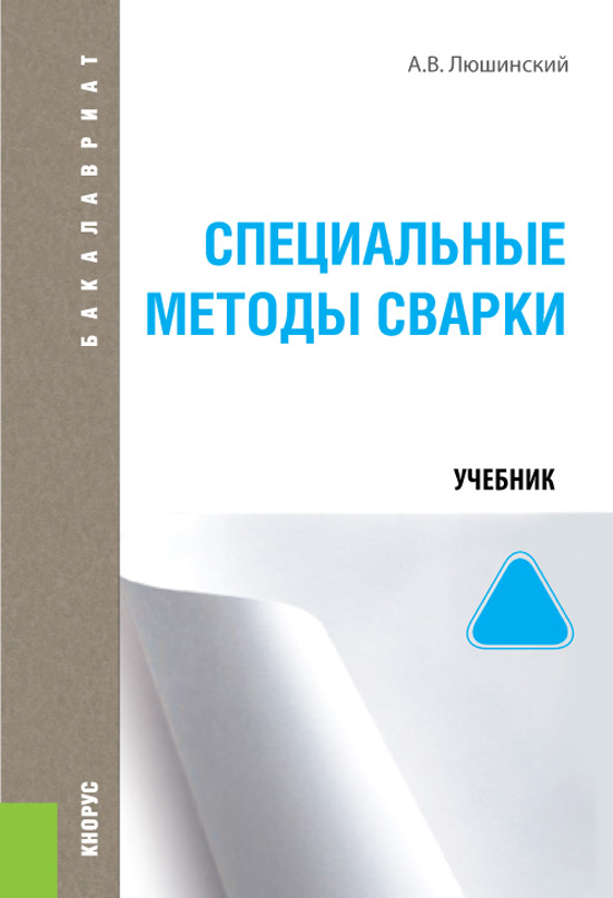А. В. Люшинский Специальные методы сварки