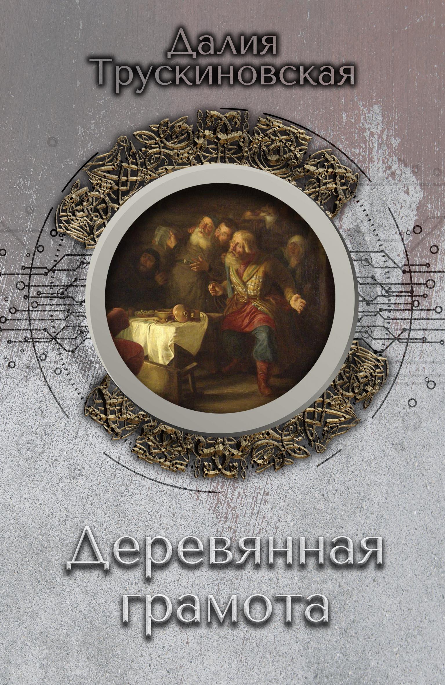 derevyannaya gramota