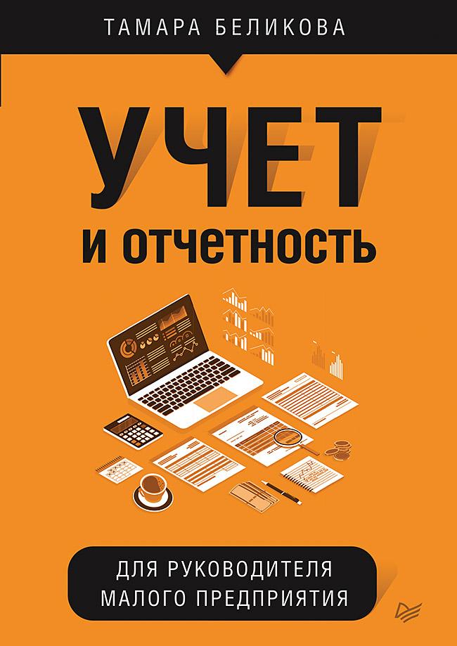 Тамара Беликова Учет и отчетность для руководителя малого предприятия бухгалтерский учет и отчетность кратко и доступно 2 е издание