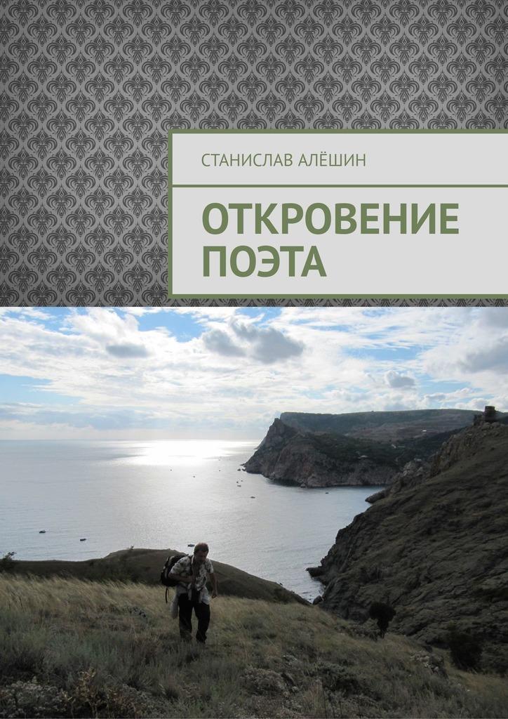Станислав Владимирович Алёшин Откровение поэта