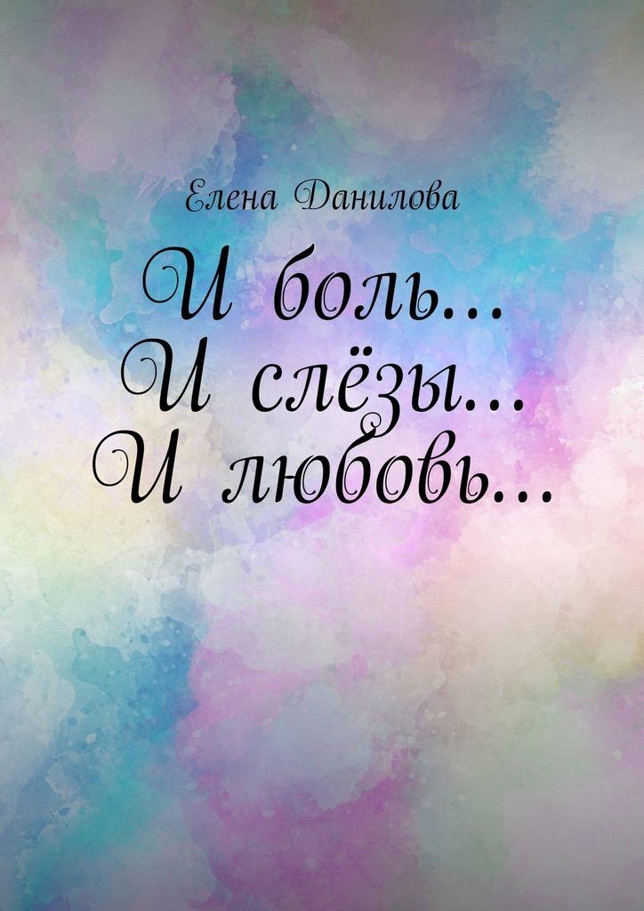 цена на Елена Данилова Иболь… Ислёзы… Илюбовь…