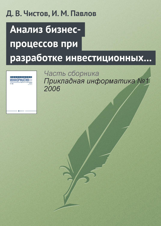 Д. Чистов, И. Павлов «Анализ бизнес-процессов при разработке инвестиционных проектов»