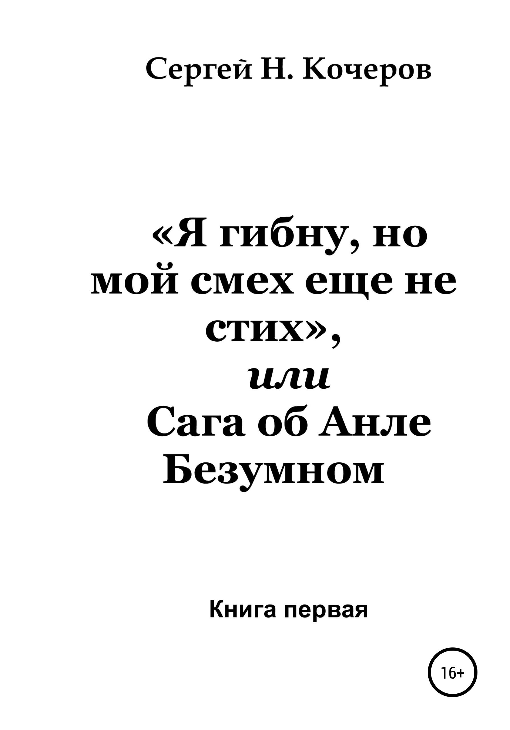 Сергей Николаевич Кочеров «Я гибну, но мой смех еще не стих», или Сага об Анле Безумном. Книга первая абрамов и как это было