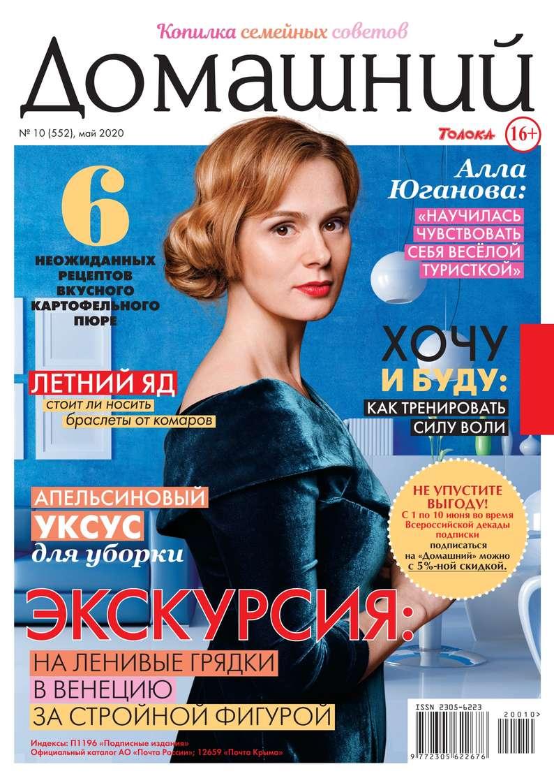Редакция журнала Домашний Журнал Домашний Журнал 10-2020 костюм домашний dianida dianida mp002xw1iqgx