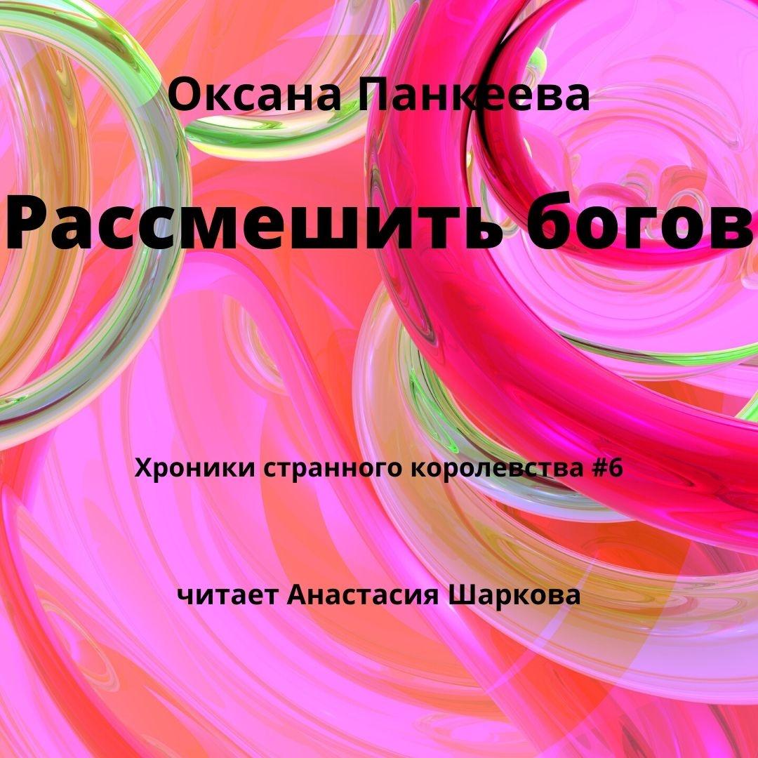 Оксана Панкеева Рассмешить богов тарифный план
