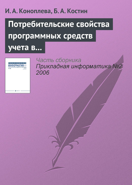 И. Коноплева, Б. Костин «Потребительские свойства программных средств учета в кредитных организациях»