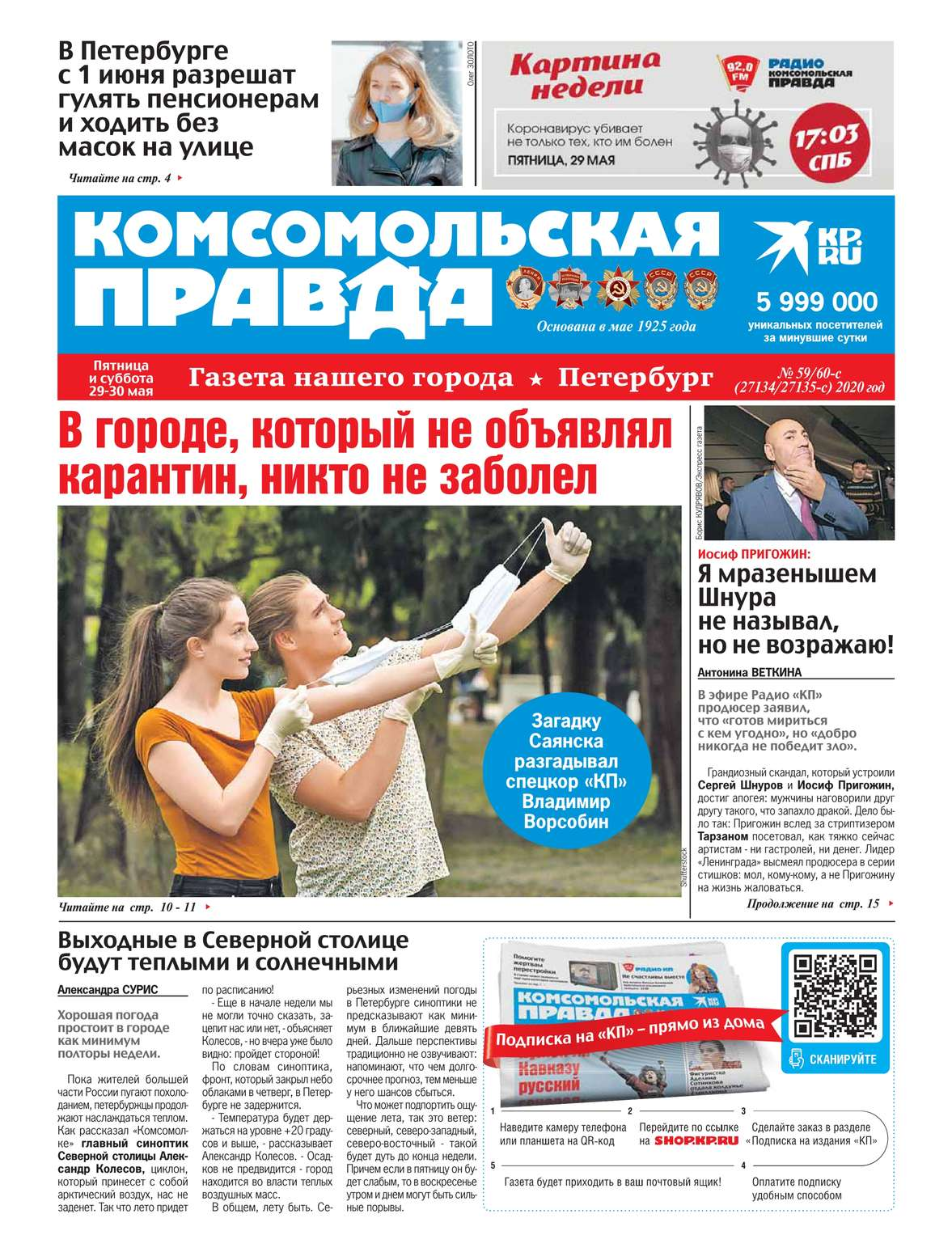 Комсомольская Правда. Санкт-Петербург 59-60с-2020