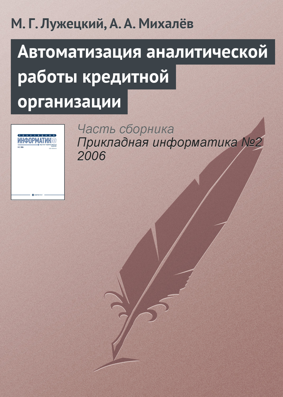 М. Лужецкий, А. Михалёв «Автоматизация аналитической работы кредитной организации»