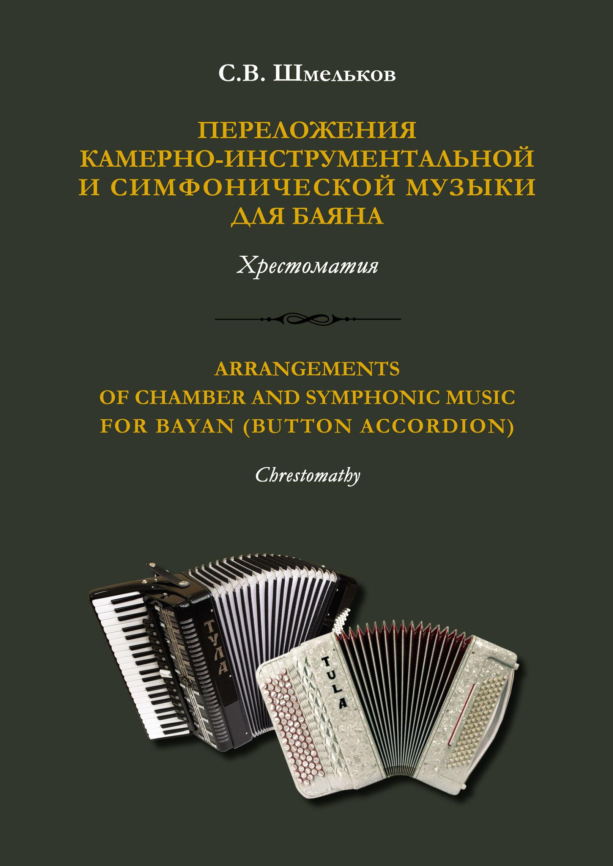 Переложения камерно-инструментальной и симфонической музыки для баяна фото