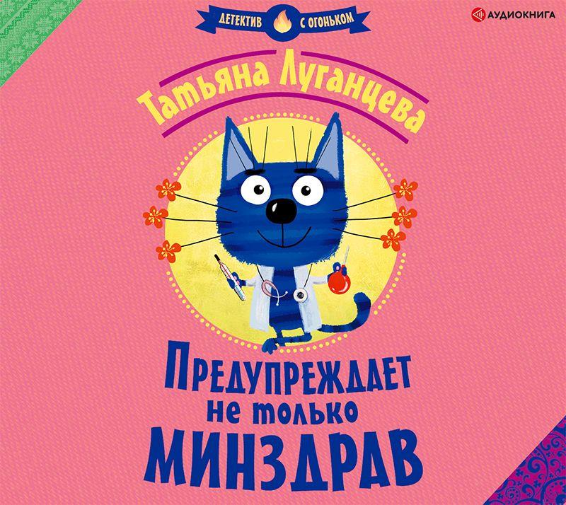 Татьяна Луганцева Предупреждает не только Минздрав луганцева т пиф паф и прочий детектив или запчасти для невесты