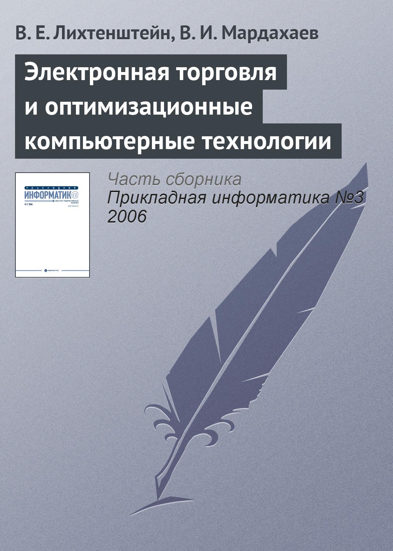 В. Лихтенштейн, В. Мардахаев «Электронная торговля и оптимизационные компьютерные технологии»