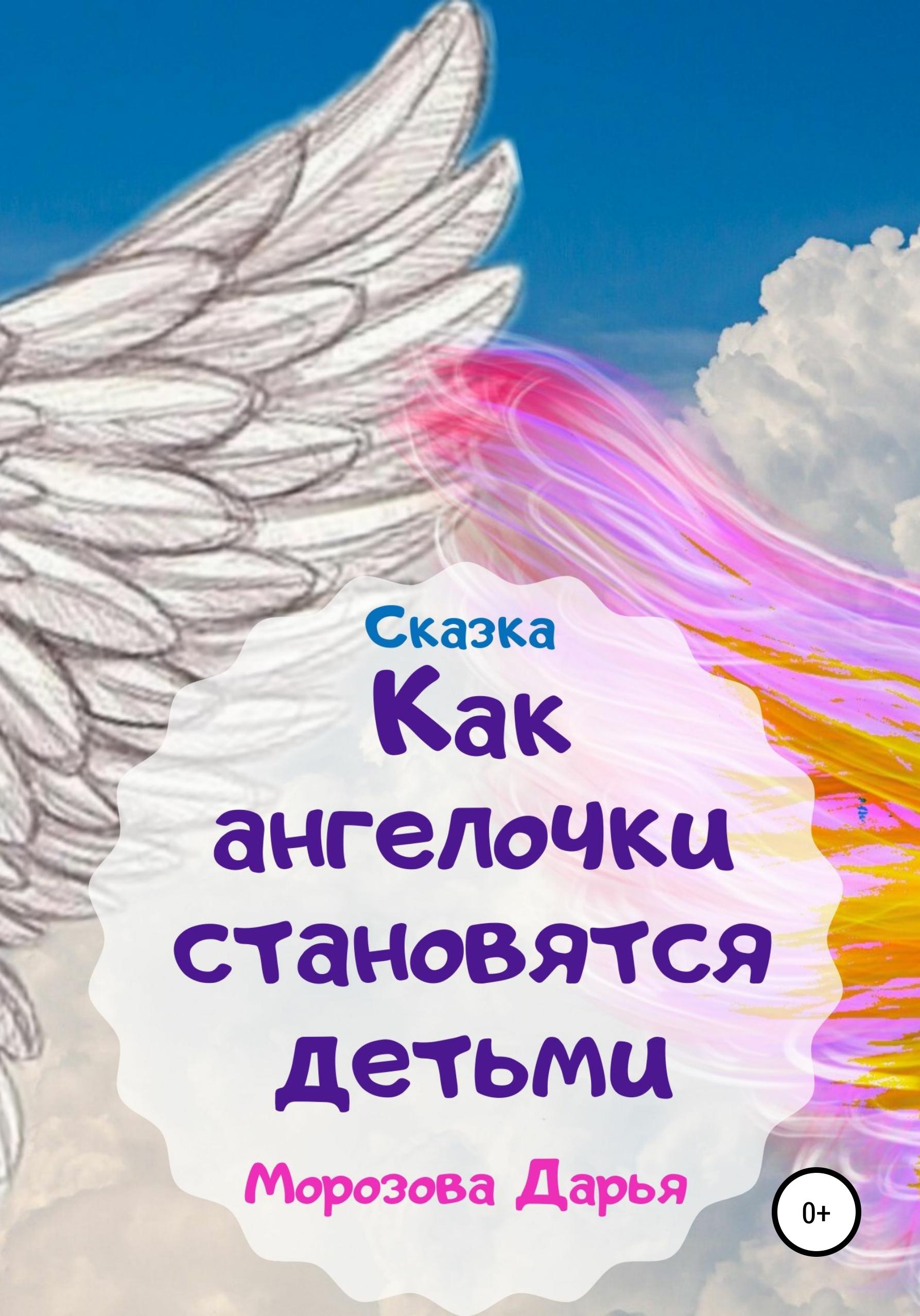 Дарья Вячеславовна Морозова Как ангелочки становятся людьми. Сказка сказка о том как ёжик варенье варил